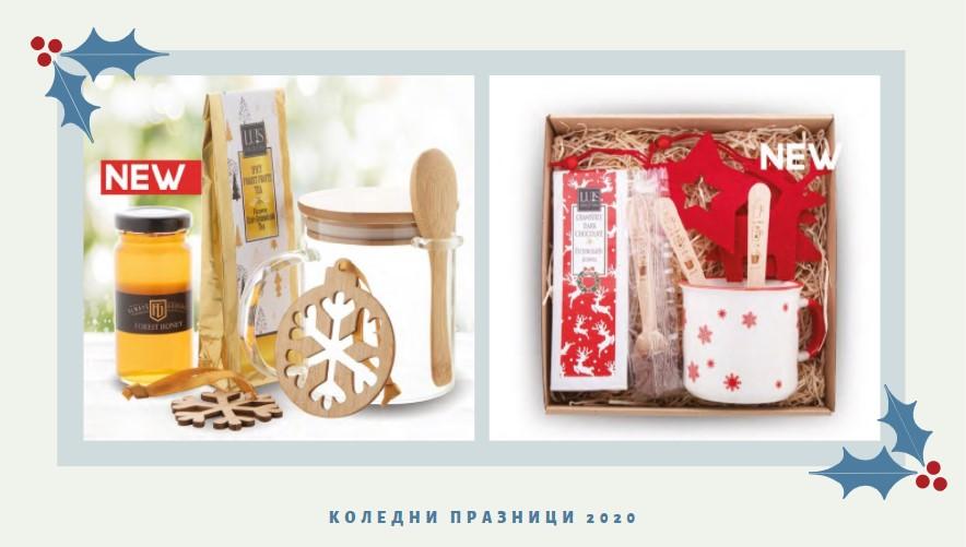 Коледни комплекти за брандиране