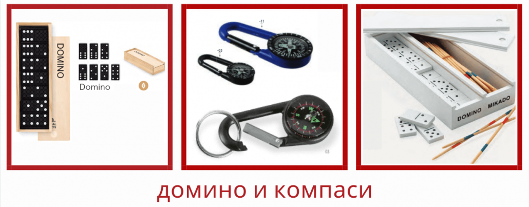 Домино и компас
