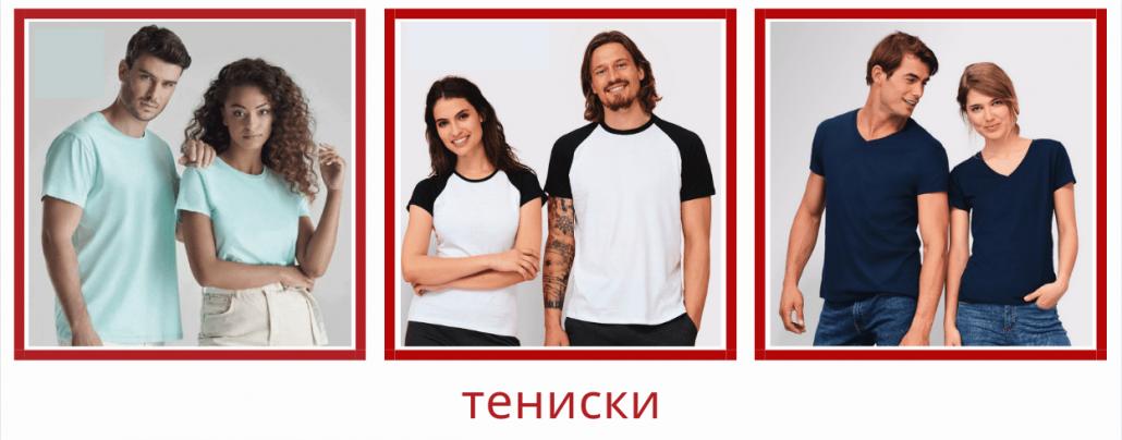 Тениски за брандиране