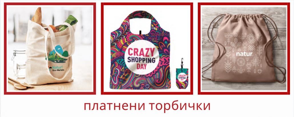 Рекламни торбички от плат