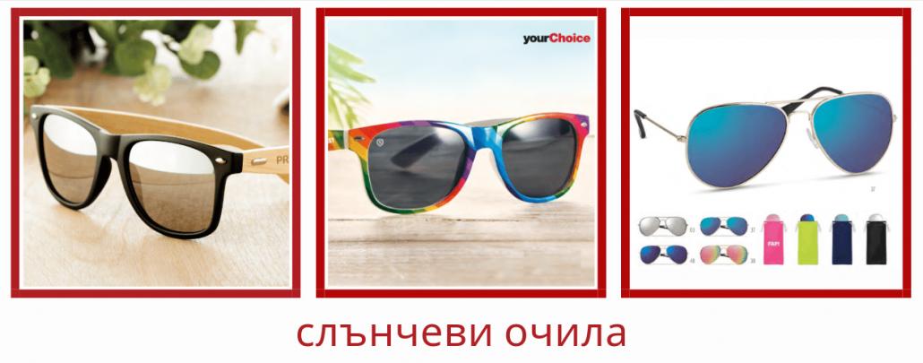 Слънчеви очила за брандиране