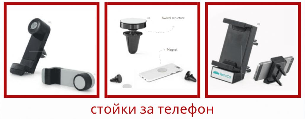3 вида рекламни стойки за телефон