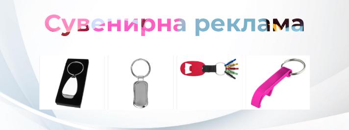 сувенирна реклама